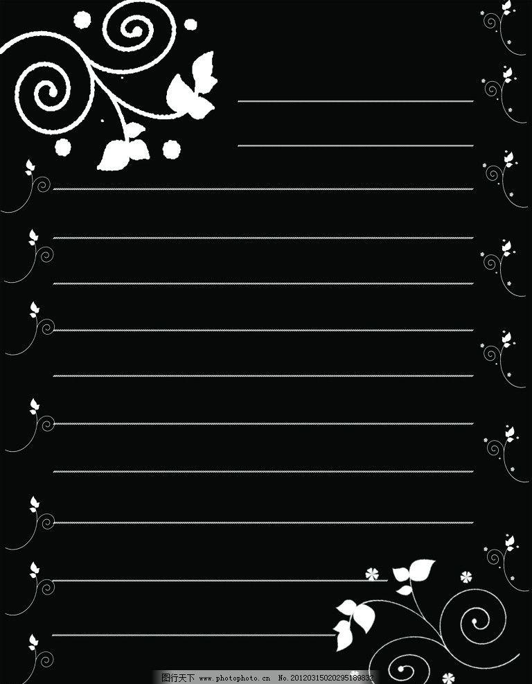 信纸模板-黑色长条边框