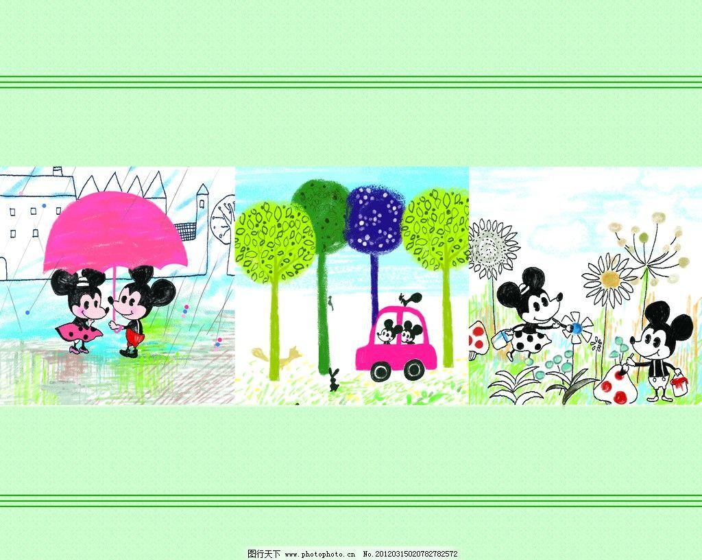 老鼠 移门 米妮 汽车 画画 帝歌 打伞 蜡笔画 卡通 移门图案 底纹边框