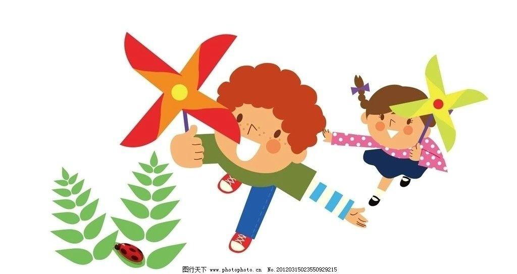 风车小孩 儿童 矢量 奔跑 快乐 矢量人物