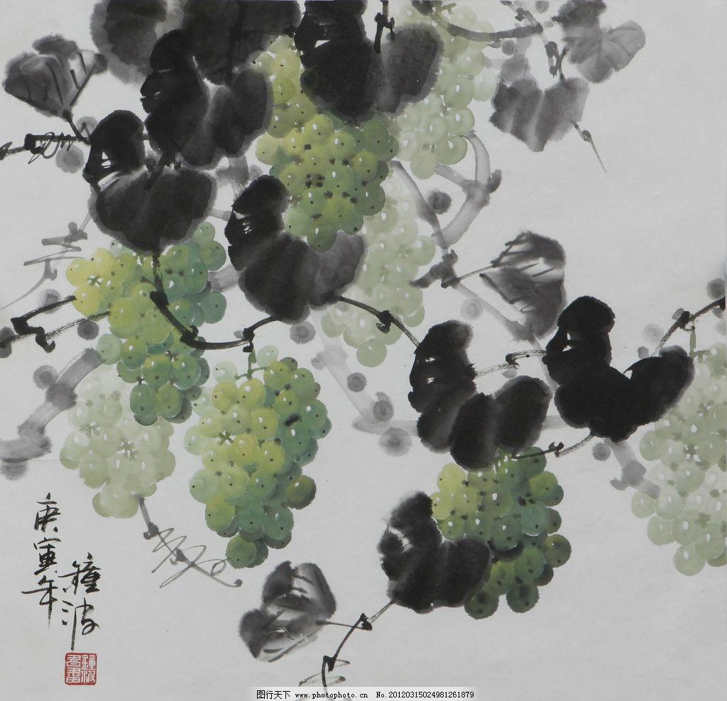 彩墨葡萄 葡萄 画 国画 中国画 植物 美术 艺术 绘画 中国味
