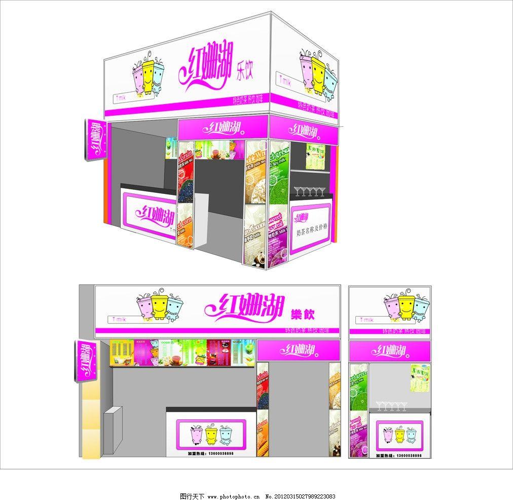 饮品图 奶茶灯箱 灯片 logo 室内设计 建筑家居 矢量 cdr