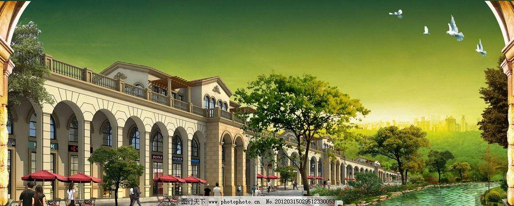 欧式房地产广告 欧式拱门 欧式繁华商业街 临水欧式建筑 绿树 清水