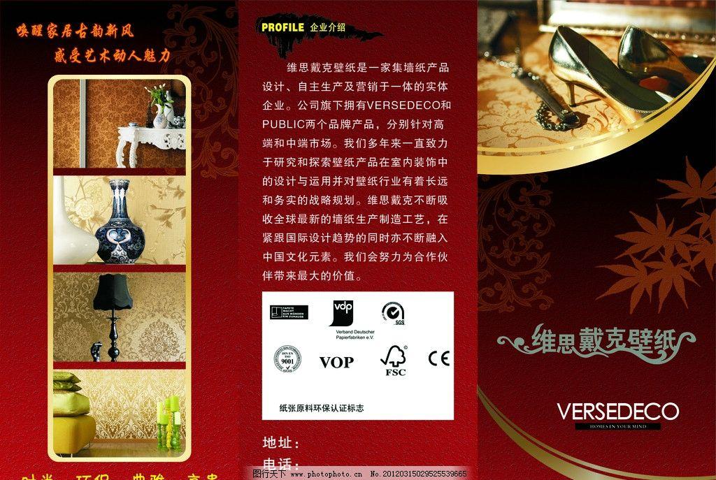 喜庆 高档折页 宣传单 彩页 红色 墙纸 装修        花纹 欧式花纹