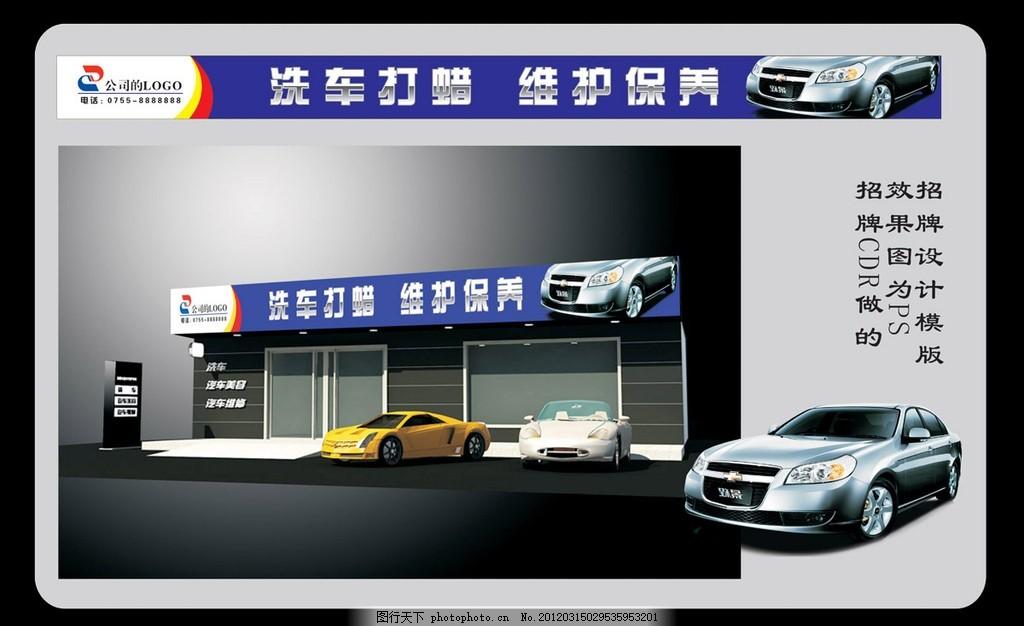招牌广告 汽车美容广告 门头广告 店面形象设计 洗车广告 户外广告