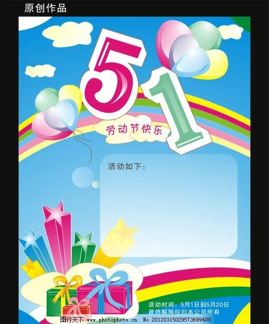 51劳动节 海报 可爱 蓝色背景 广告设计 矢量 cdr