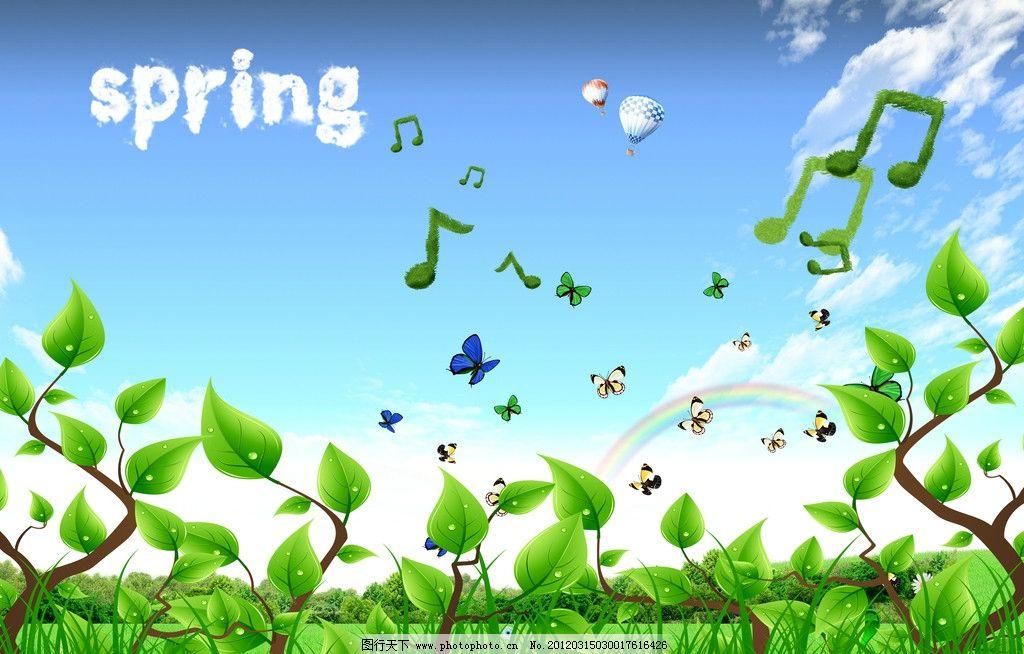 春天绿色背景 春天 小树叶 小树 蓝天白云 音符 绿草地 风景 海报设计