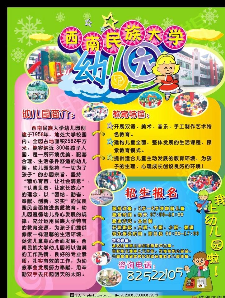 幼儿园海报 儿童 幼儿园 幼儿 教育 学校 海报 读书 学习 宝宝 广告
