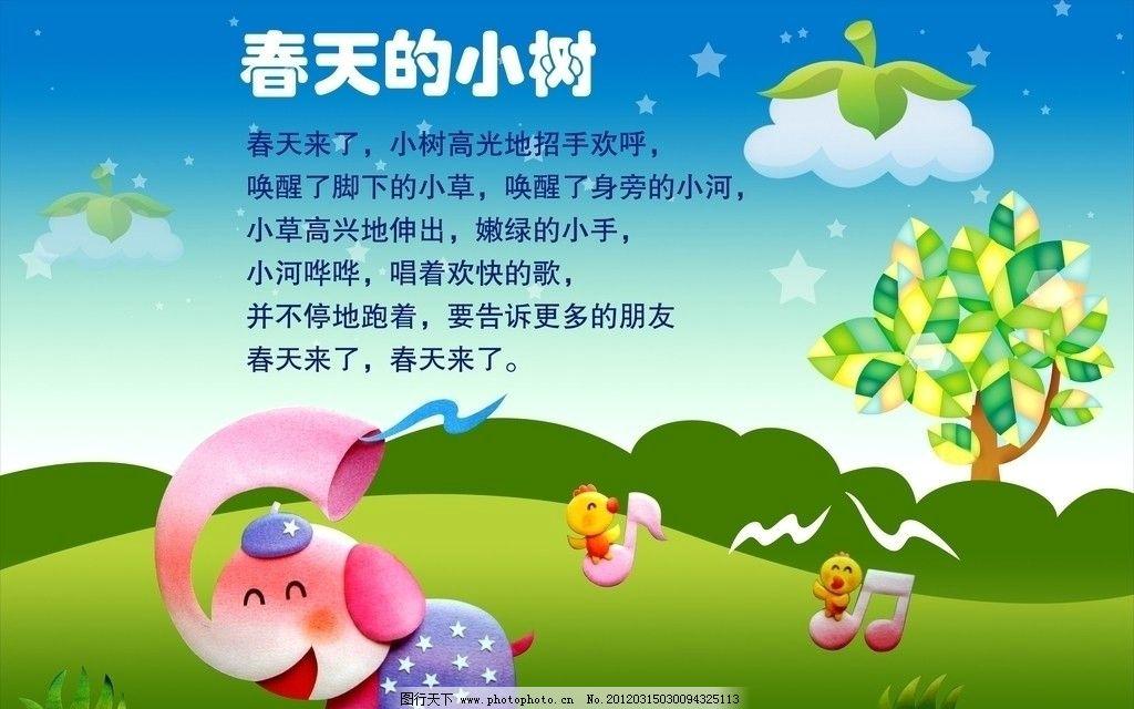 幼儿园 小象 海报 儿歌 春天 小草 海报设计 广告设计 矢量 cdr