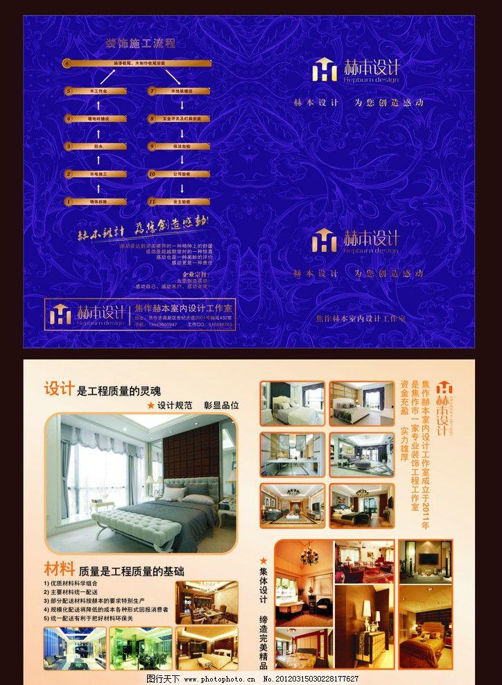 赫本室内设计折页 装饰公司折页 宣传折页 宣传页 家装 紫色 家装效果