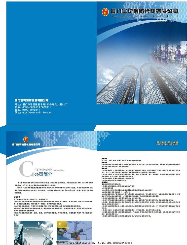 封套设计 城市建筑物 消防检测公司 传单 图书封面设计 矢量