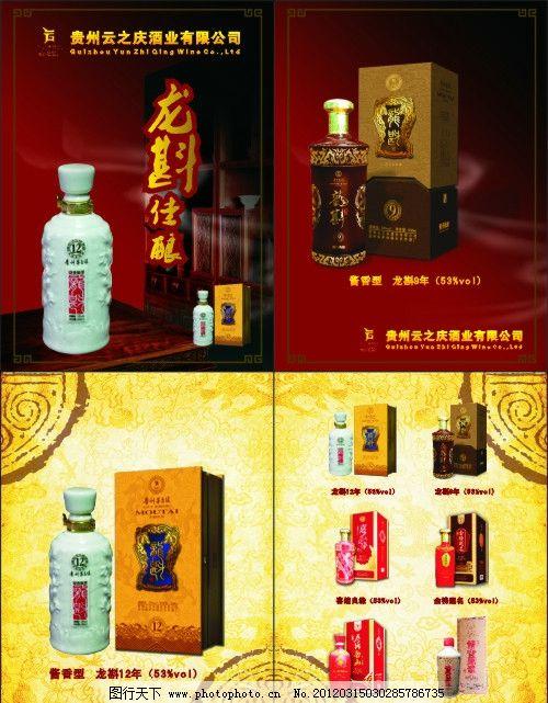 高档酒水单 宣传单 标志 白酒等广告设计 矢量