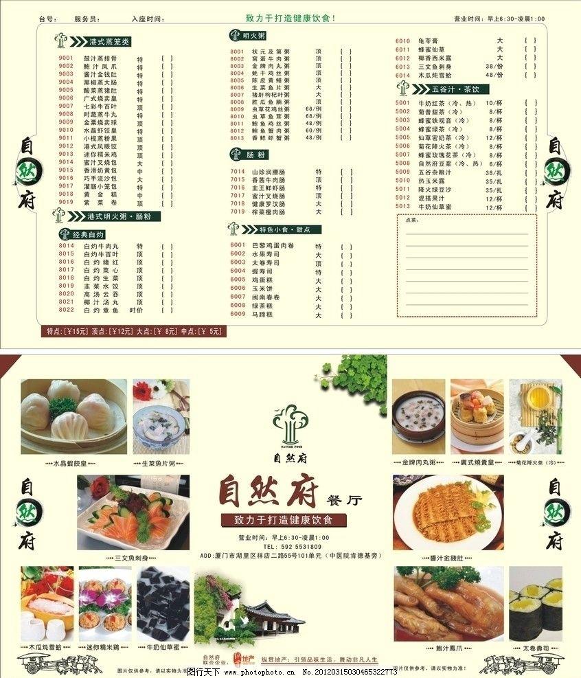 餐馆点菜单 价格牌 套餐 火锅 肠粉 粥 饺 鱼肉丸 仙草蜜 炖品 寿司