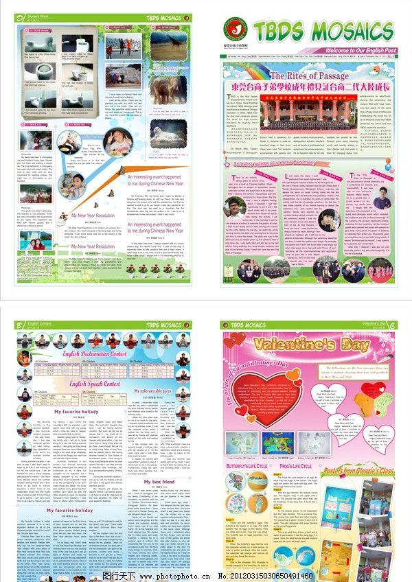 报纸版式 英语 台湾 内刊 排版 英语报 服装设计 广告设计 矢量 cdr