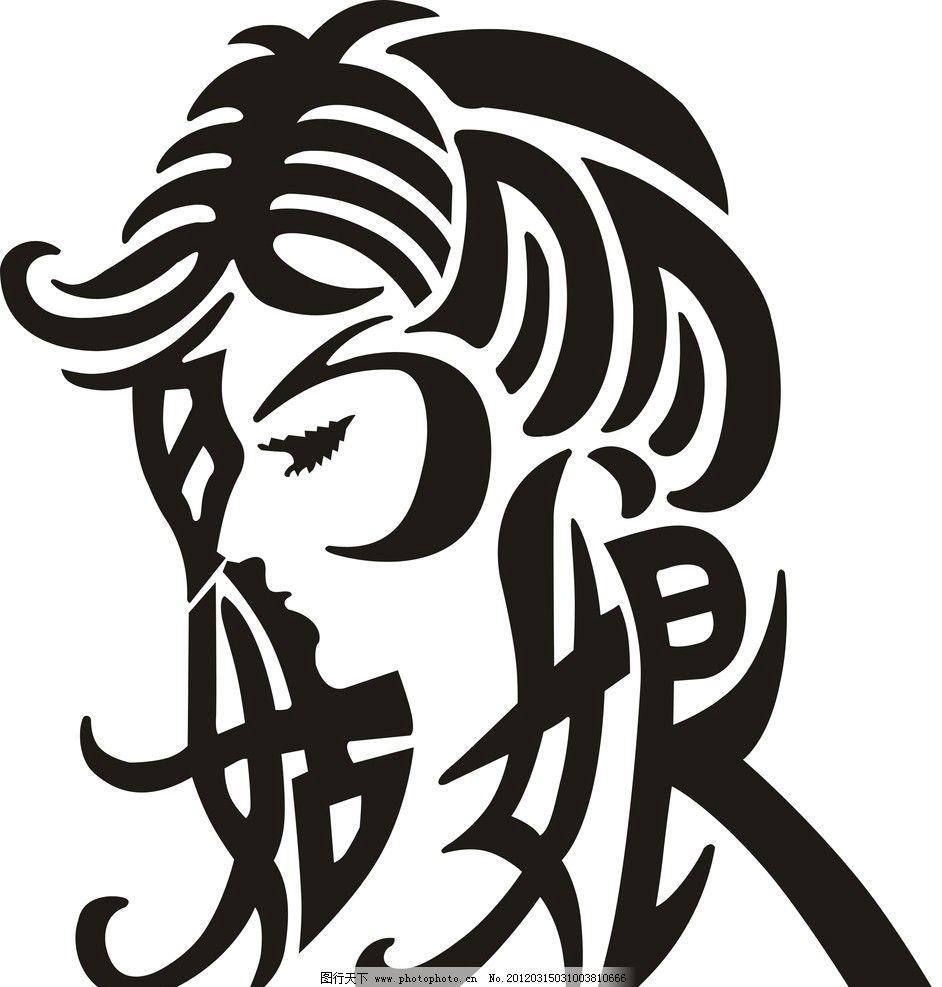 美丽的姑娘 创意汉字 可爱汉字 趣味汉字 人形汉字 头形汉字 其他设计