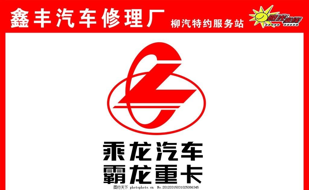 乘龙汽车霸龙重卡 鑫丰汽车修理厂 其他设计 矢量