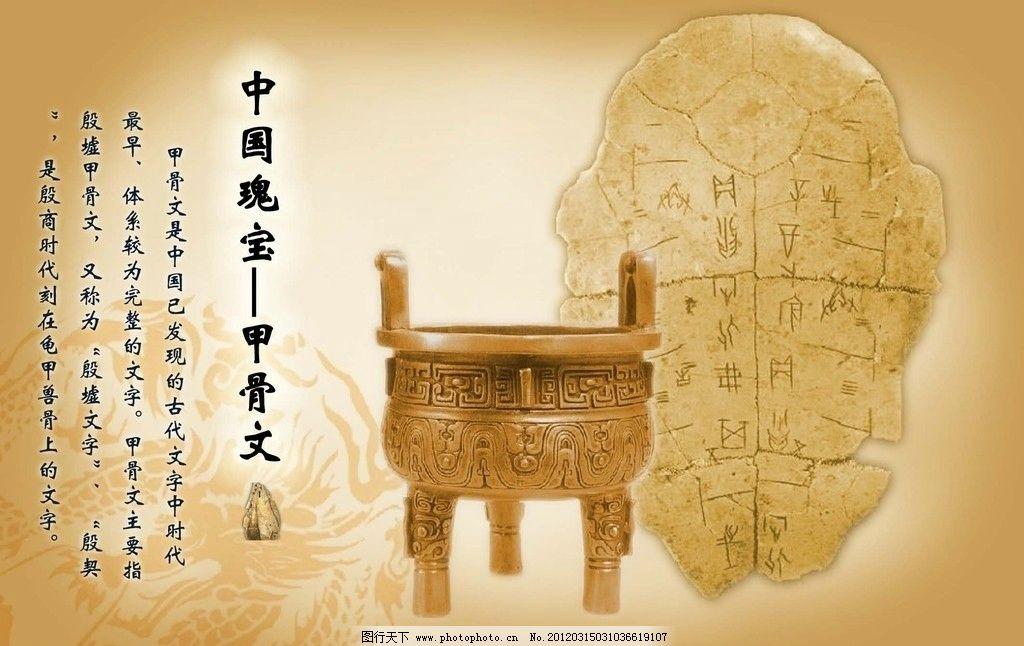 中国瑰宝 甲骨文 甲骨文简介 传统文化 鼎 小甲骨文 武器 底纹