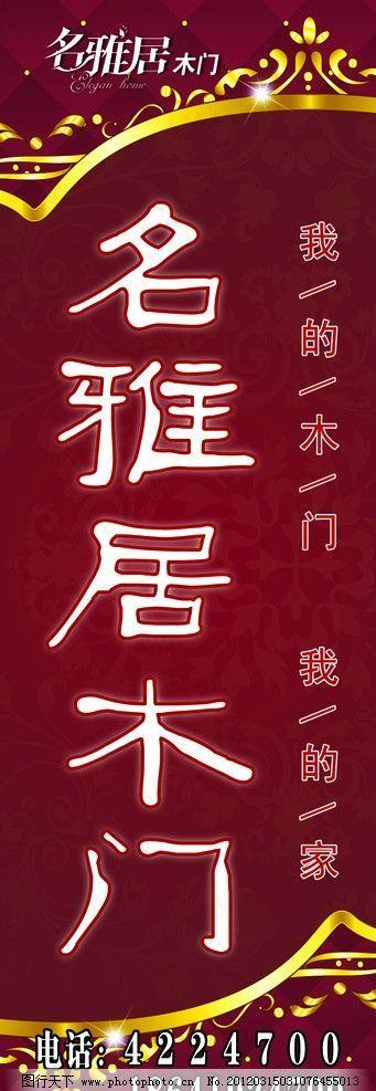 名雅居木门 高雅 底纹 车贴 其他模版 广告设计模板 源文件