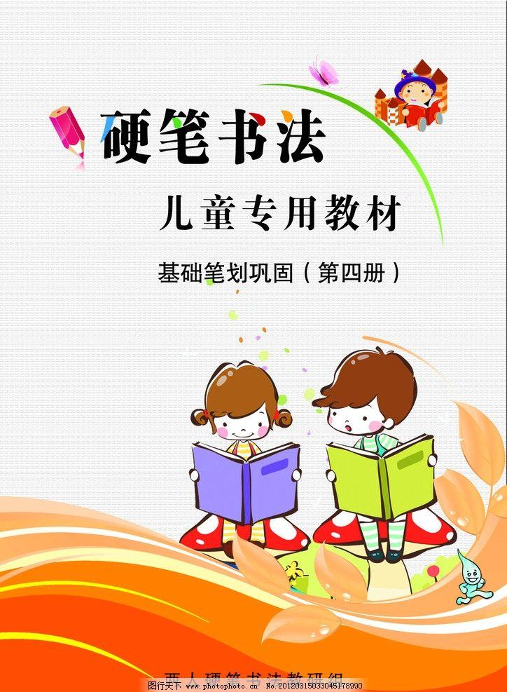 封面设计 硬笔书法 儿童专用教材 看书 卡通封面 男孩女孩 源文件