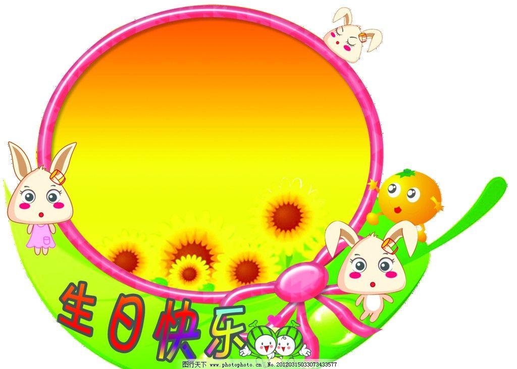 卡通蝴蝶结相框 粉色水晶蝴蝶结 橘色渐变背景 橘子 西瓜 跑步娃娃