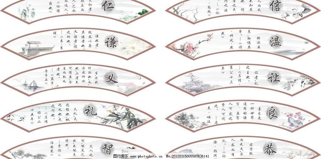 励志 传统文化 荷花 防古 仁 谦 礼 信 让 智 学校 校园 广告设计