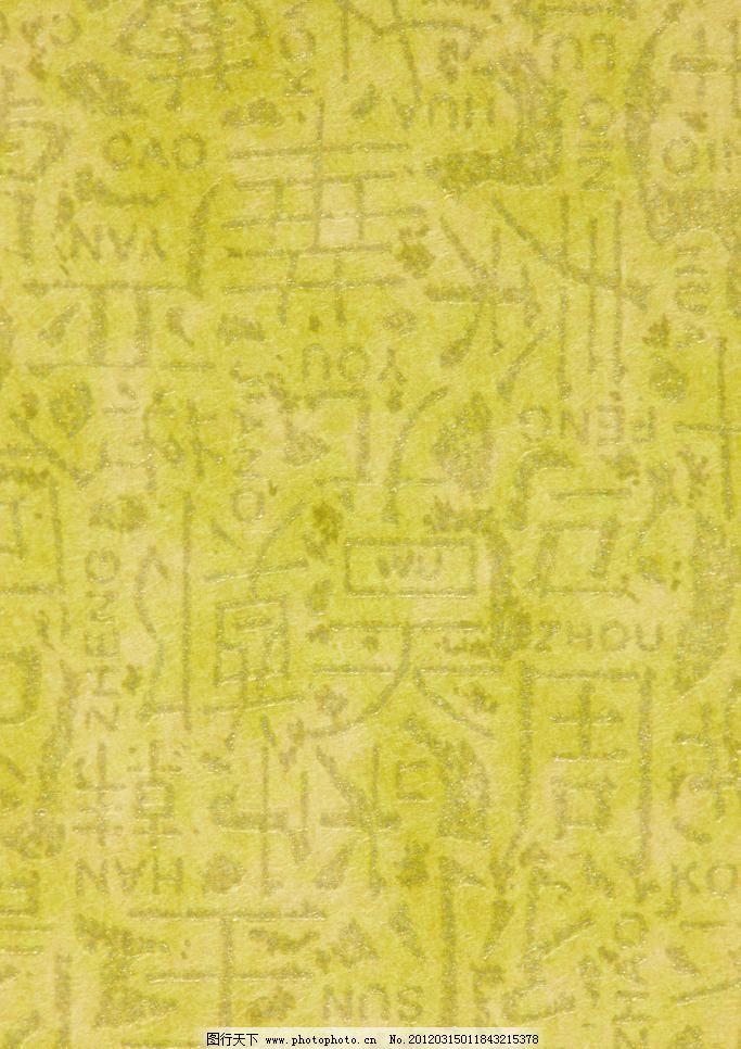 300DPI JPG 百家姓 背景 底纹 古典底纹 花纹纸 肌理 卡纸 牛皮纸 纸纹图片素材下载 纸纹 底纹 纸张 纸 印刷纸纹 纹理 文字底纹 汉字底纹 百家姓 古典底纹 背景 羊皮纸 牛皮纸 花纹纸 纹路 素材 贴图 褶皱 墙纹 墙纸 彩纹纸 纹理背景 纸纹背景 特种纸 卡纸 肌理 质感 生活素材 生活百科 摄影 300dpi jpg 家居装饰素材 壁纸|墙画壁纸