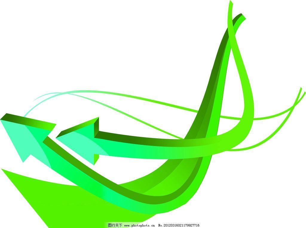 箭头素材 箭头 3d设计 设计 300dpi jpg