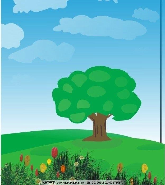 大自然 蓝天 白云 大树 草地 花草 自然风景 矢量