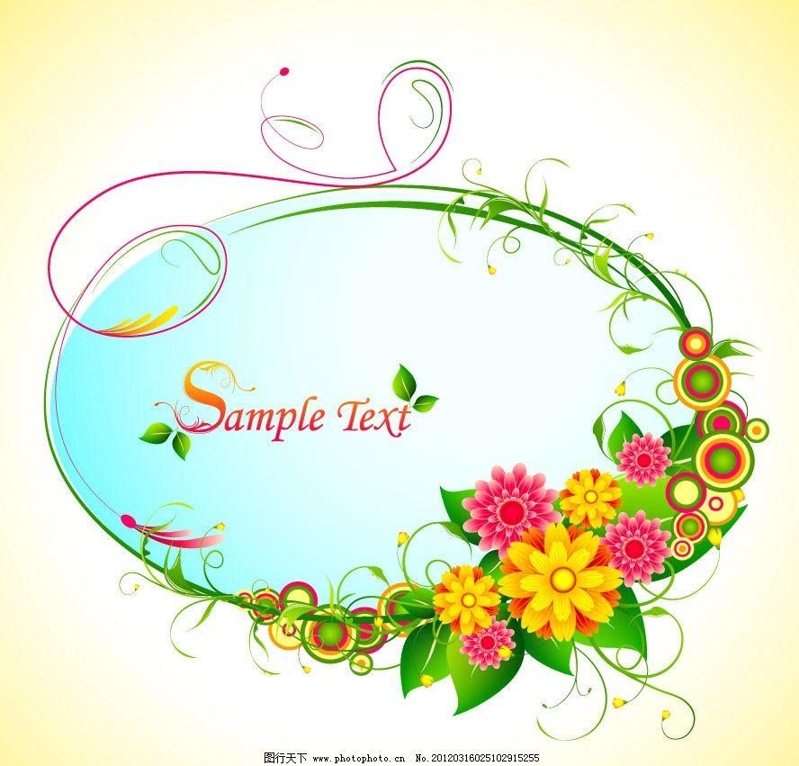 绿叶鲜花边框 梦幻花纹花朵图片