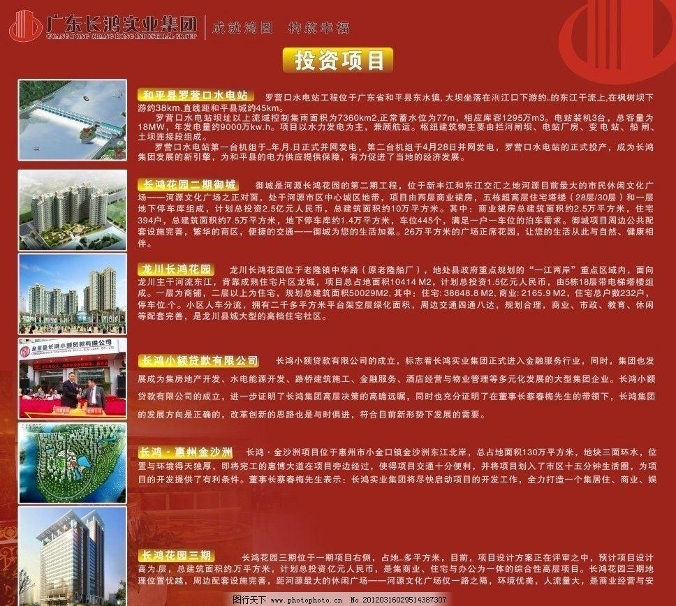 电梯广告设计 电梯      设计投资项目      广告设计 矢量 cdr