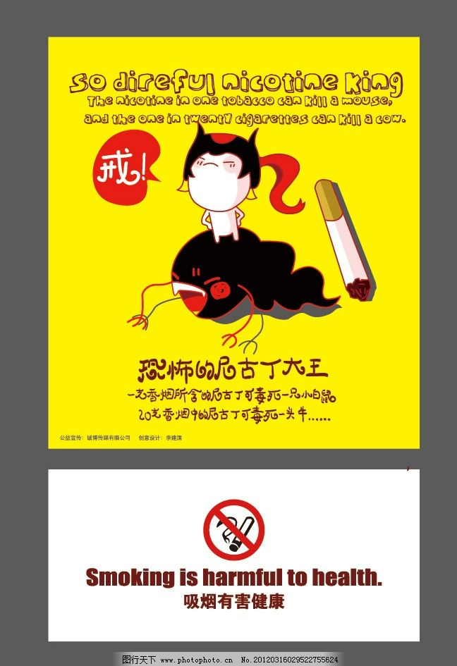戒烟公益 烟头 卡通 公益广告 卡通人物 广告设计 矢量 ai图片