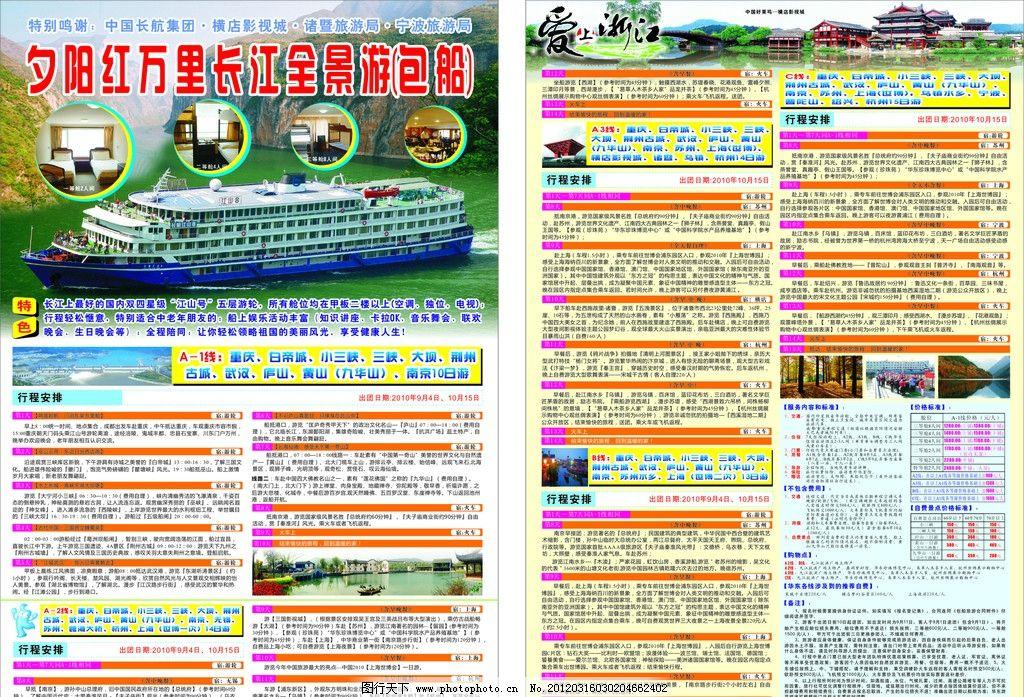 旅行社旅游线路dm宣传单图片
