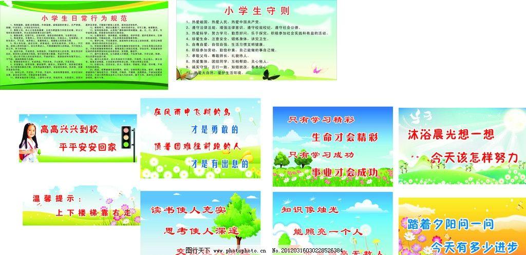 学校格言 学校标语 学校文化 小学标语 学校宣传标语 卡通人物 卡通画