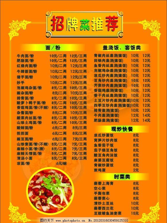 菜式设计 菜式尝种 黄色花边 彩色菜式分类 靓丽标题 橙色底色 透明