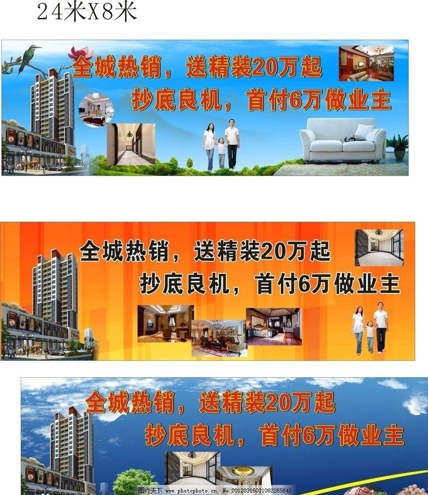 凯怡豪庭全城热销 房产 房地产 其他设计 广告设计 矢量