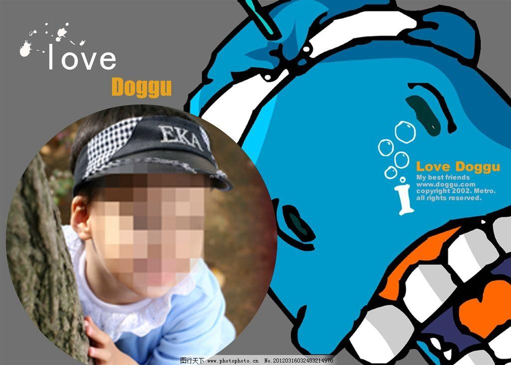儿童摄影模板 污渍 牙齿 小动物 字体设计 小孩 独狗 卡通 动画 可爱