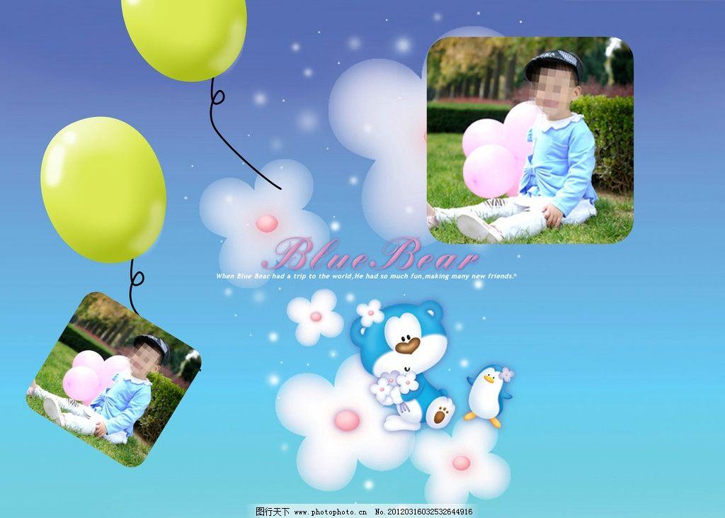 相框模板 花朵 企鹅 气球 可爱 小孩 小篮熊 卡通 动画 儿童摄影模板