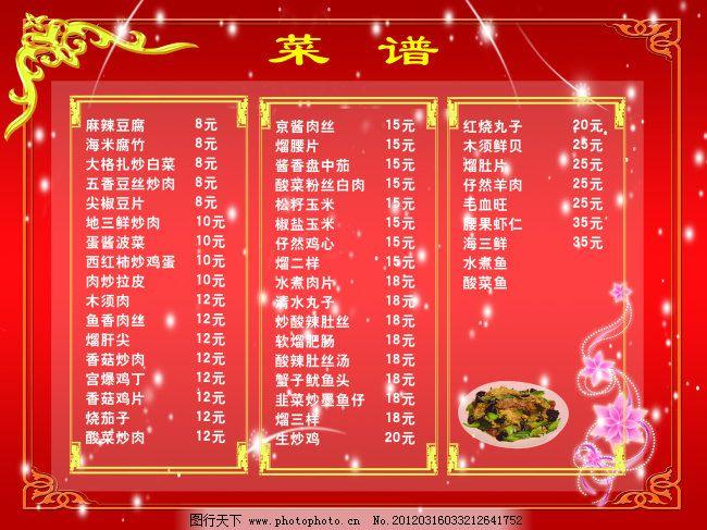 饭店菜谱免费下载 边框 菜谱 炒菜 古典边框 花边 花纹 亮星 盘子