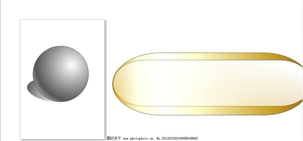 球体 立体图形球体 渐变光