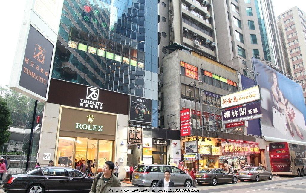 香港街景 香港 海港城