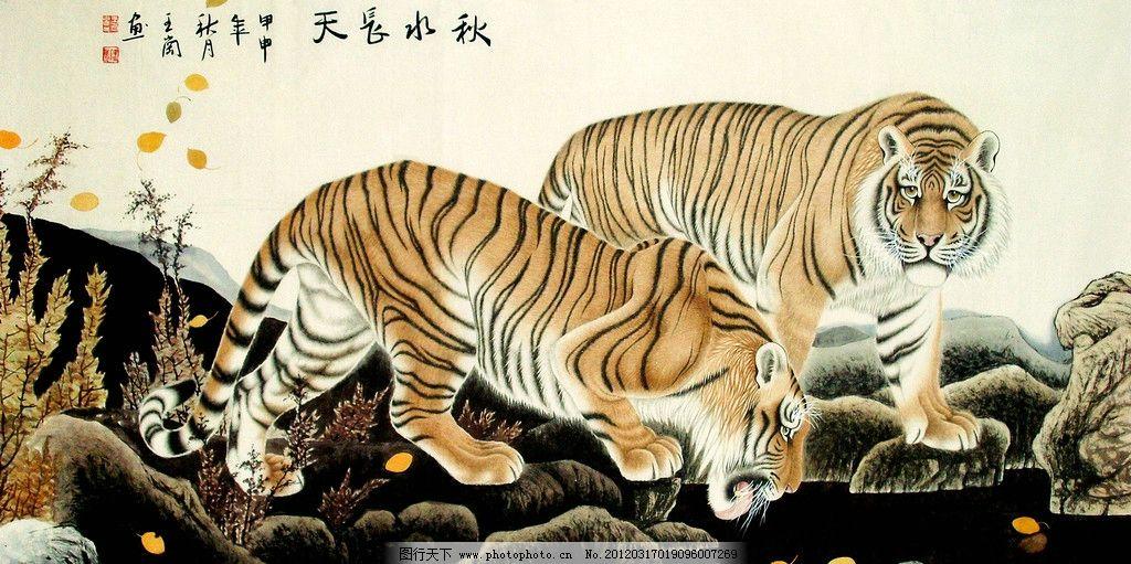秋水天长 美术 中国画 动物画 国画虎 猛兽 老虎 山野 山地 国画艺术
