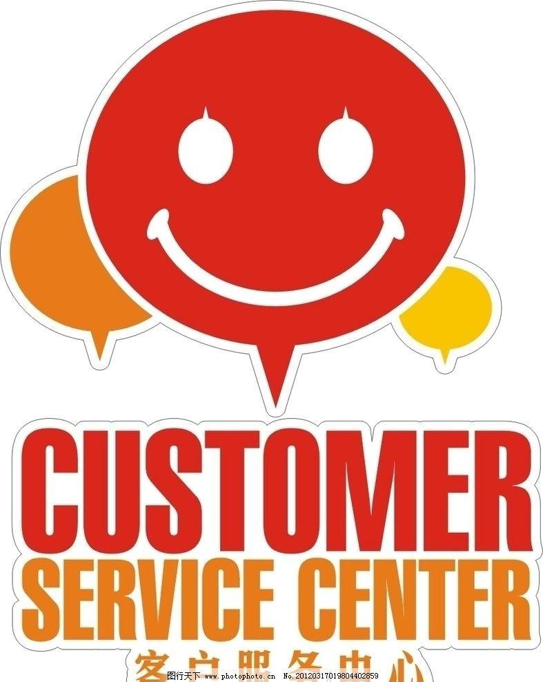 客服服务 标牌 标识牌 公共标识标志 标识标志图标 矢量 cdr
