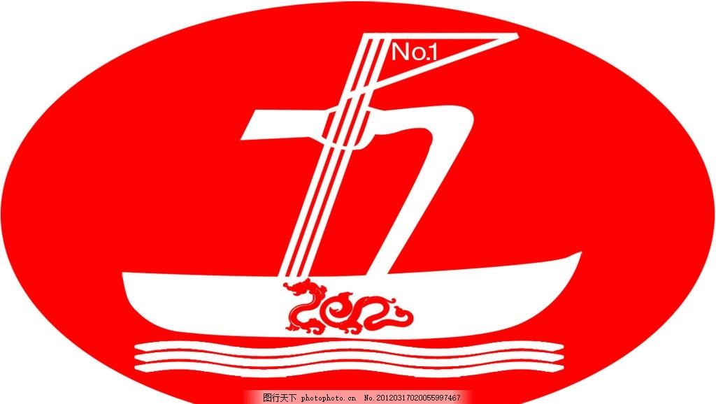 17班标志 旗帜 帆船 水波纹 标志设计 小图标 标识标志图标
