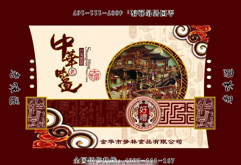 月饼盒 包装 老味道 花纹 古典图案 包装设计 广告设计模板 源文件