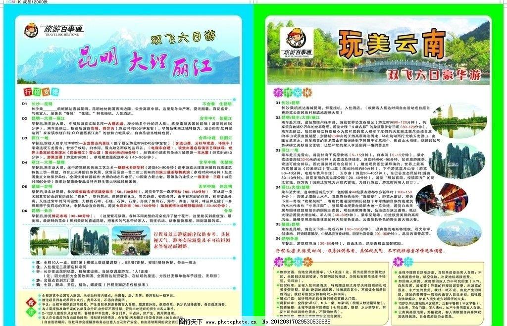 昆明大理丽江旅游宣传单 昆明 大理 丽江 旅游宣传单 广告设计 矢量