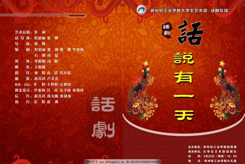 话剧 节目单 红色 花纹 喜庆 大学 dm宣传单 广告设计模板 源文件 300