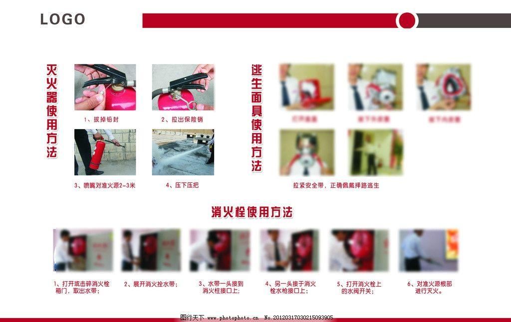 灭火器使用方法展板 消防宣传栏
