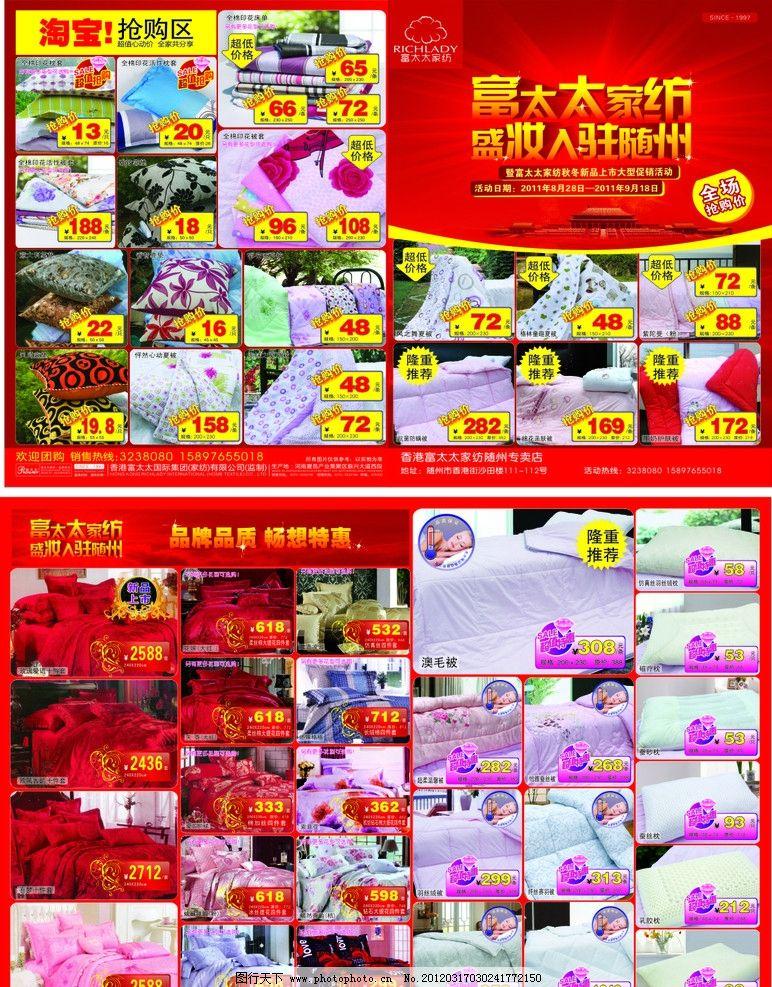家纺宣传单 棉被 家居 超市 红色宣传单 海报 矢量