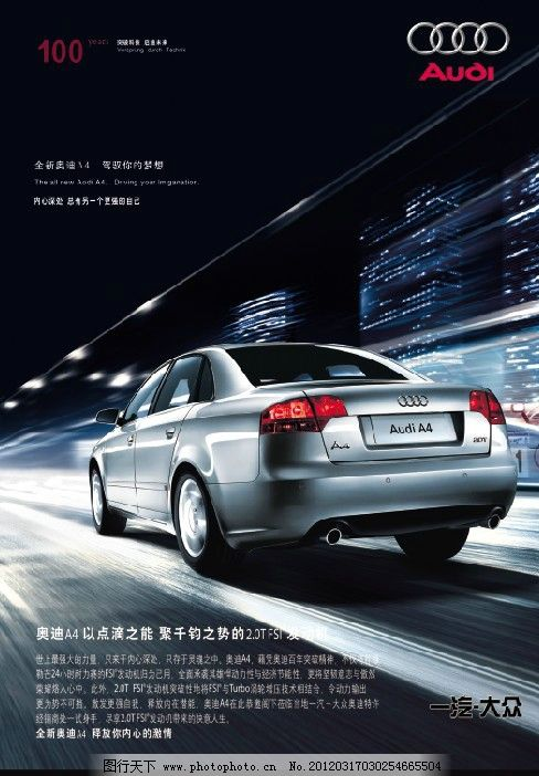 奥迪轿车 奥迪轿车标志 越野系列 车内景 公路 展板模板 广告设计模板