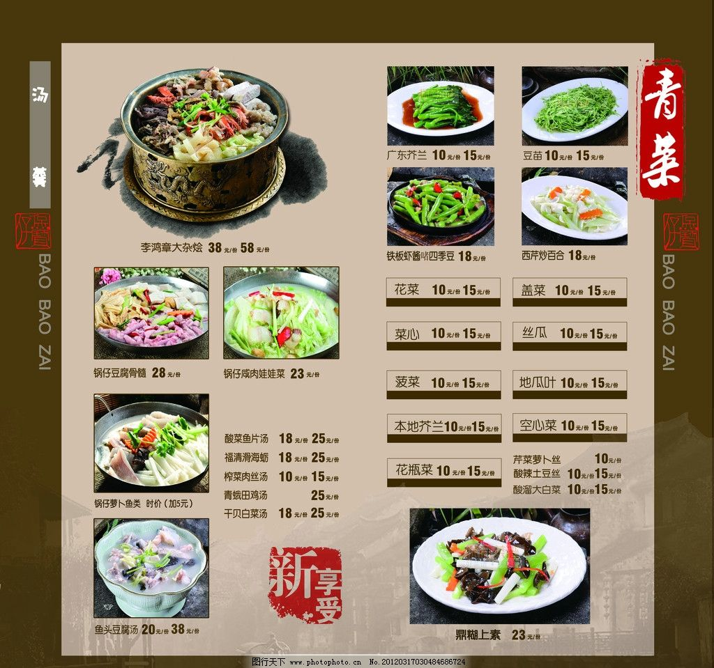 菜谱模板 菜谱设计模板 酒店菜谱设计模板 中餐菜谱设计 菜单菜谱