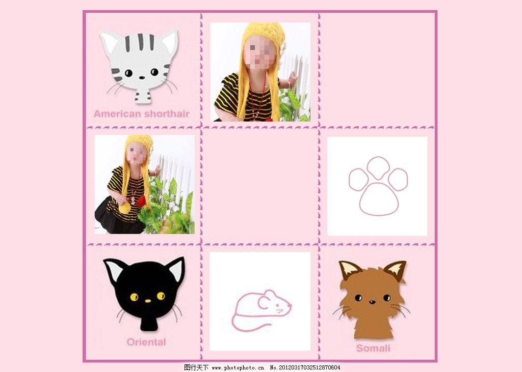 相框模板 九宫格 小猫咪 黑猫 脚印 老鼠 可爱 卡通 小孩 儿童摄影